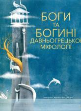 купить: Книга Боги та богині давньогрецької міфології