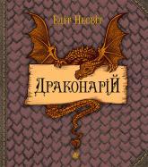 купить: Книга Драконарій
