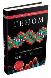 buy: Book Геном. Автобіографія виду у 23 главах