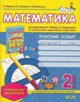купить: Книга Робочий зошит Математика до нового підручника, 2 класс