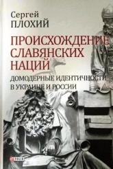 купить: Книга Происхождение славянских наций. Домодерные идентичности в Украине и России