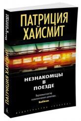 купить: Книга Незнакомцы в поезде