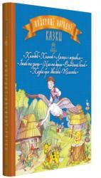 купить: Книга Найкращі народні казки: Колобок. Колосок. Лисиця і журавель. Їжак та заєць. Цап та баран
