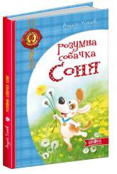 купить: Книга Розумна собачка Соня