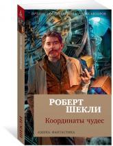 buy: Book Координаты чудес