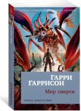 buy: Book Мир смерти