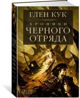 купить: Книга Хроники Черного Отряда. Черный отряд. Замок теней. Белая роза