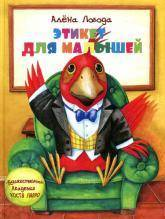 купить: Книга Этикет для малышей