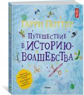 купити: Книга Гарри Поттер. Путешествие в историю волшебства