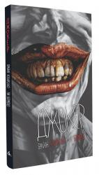 купити: Книга Джокер Джокер