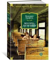 купить: Книга Москва-Петушки (с комментариями Эдуарда Власова)