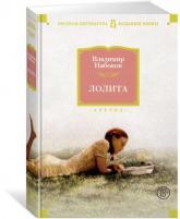 купить: Книга Лолита