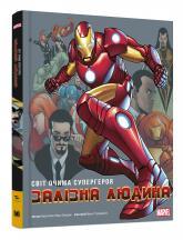 купити: Книга Залізна людина. Світ очима супергероя