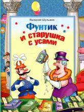 купить: Книга Фунтик и старушка с усами