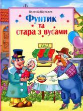 купить: Книга Фунтик та стара з вусами