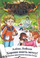 купить: Книга Хорошо иметь мечту! Обычные приключения мальчика Захара