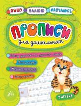 buy: Book Прописи для дошкільнят. Тигреня для дошкільнят