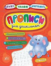 купить: Книга Прописи для дошкільнят. Слоненя