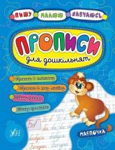 купить: Книга Прописи для дошкільнят. Мавпочка