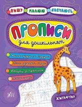 купить: Книга Прописи для дошкільнят. Жирафчик
