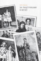 купить: Книга За лаштунками в музеї