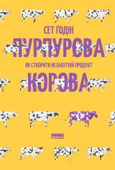 купить: Книга Пурпурова Корова! Як створити незабутній продукт