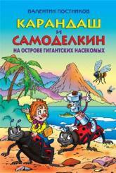 купить: Книга Карандаш и Самоделкин на острове гигантских насекомых