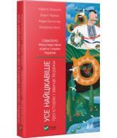 купить: Книга Усе найцікавіше про історію і звичаї України