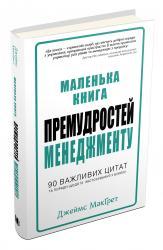 купити: Книга Маленька книга премудростей менеджменту