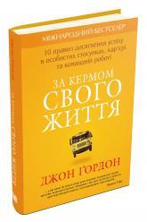 купить: Книга За кермом свого життя. 10 правил досягнення успіху в особистих стосунках
