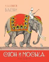 купити: Книга Слон и Моська