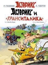 """купити: Книга Астерикс и """"ТрансИталика"""""""