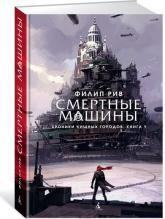 купити: Книга Хроники хищных городов. Книга 1. Смертные машины