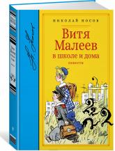 купить: Книга Витя Малеев в школе и дома