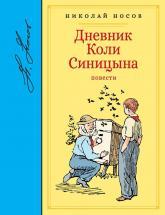 купить: Книга Дневник Коли Синицына. Повести