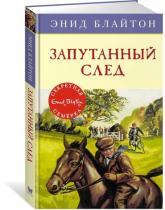 buy: Book Запутанный след