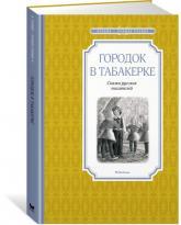 купить: Книга Городок в табакерке