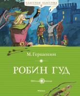 купить: Книга Робин Гуд