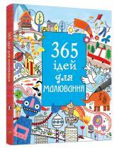 buy: Book 365 ідей для малювання