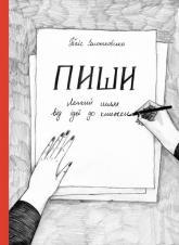 купити: Книга Пиши. Легкий шлях від ідеї до книжки