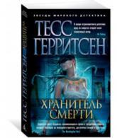 купить: Книга Хранитель смерти