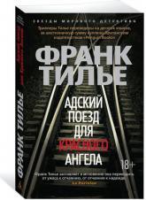 купить: Книга Адский поезд для Красного Ангела