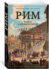 купить: Книга Рим. Роман о древнем городе
