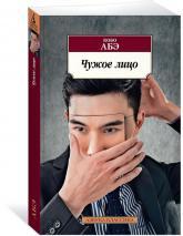 купить: Книга Чужое лицо