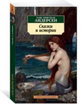 купить: Книга Сказки и истории