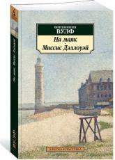 купить: Книга На маяк. Миссис Дэллоуэй