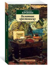 купить: Книга Памятник крестоносцу