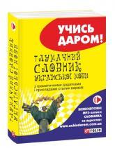 купити: Словник Тлумачний словник української мови
