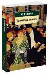 купить: Книга Золото и любовь