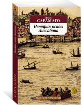 купить: Книга История осады Лиссабона